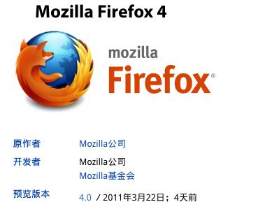 firefox4-font-rendering
