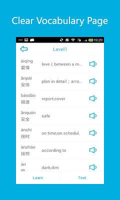 LearnChinese-HSK Level 4 Words - screenshot