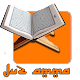 Juz Amma Juz 30 Offline Metode Menghafal + Suara for PC-Windows 7,8,10 and Mac