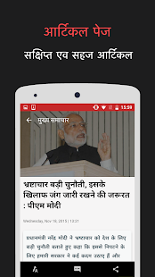 Zee News Hindi: Live Updates- screenshot thumbnail