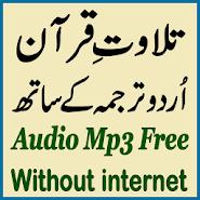 Quran With Urdu Translation 1 1 latest apk download for