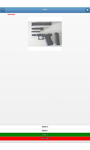 益智必備免費app推薦|手枪 - 测验線上免付費app下載|3C達人阿輝的APP