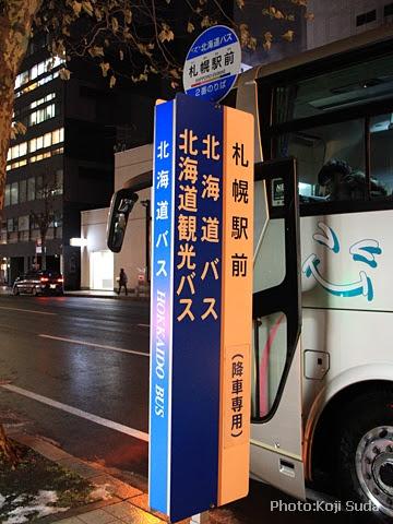 北海道バス「帯広特急ニュースター号」 ・997 札幌駅前降車専用バス停