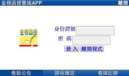 u91d1u699cu51fdu6388u96f2u7aefAPP 0.0.4 screenshots 6
