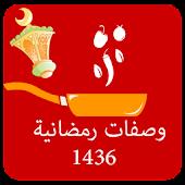 وصفات رمضانية 1436