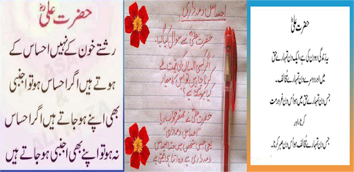 Farmanay Hazrat Ali(R A) - Apps on Google Play