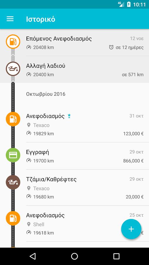 Drivvo - Διαχείριση Οχήματος - στιγμιότυπο οθόνης