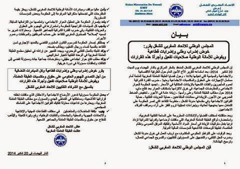 بيان المجلس الوطني للاتحاد المغربي للشغل .