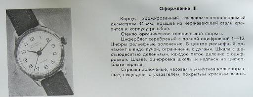 Volna 1958: petit problème à l'arrivée :( - Page 2 %D0%92%D0%BE%D1%81%D1%82%D0%BE%D0%BA%20III