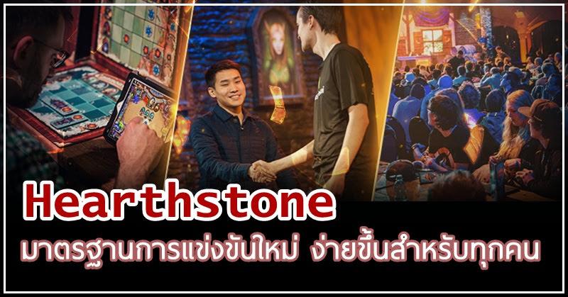 [Hearthstone] มาตรฐานการแข่งใหม่ตั้งแต่ปีหน้า