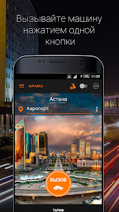 APARU is better than a taxi- screenshot thumbnail