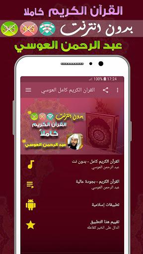 Abdur Rahman al ossi mp3 Quran Offline 2.0 screenshots 1