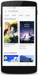 Download 看撒动漫-第三方APP For PC Windows and Mac apk screenshot 3
