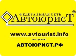 """фото Наш партнер - Компания """"Автоюрист"""""""