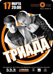 """Группа """"Триада"""" впервые в Твери"""