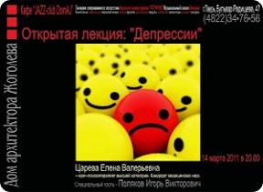 Открытая лекция: Депрессии