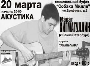 Концерт Марата Нигматулина в Твери