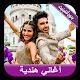 أغاني هندية بدون أنترنيت - music hindi 2020 Download on Windows