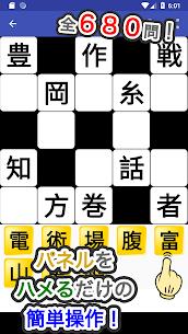 漢字埋めパズル 1