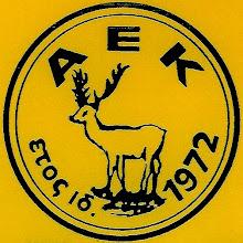 Photo: Το σήμα της Αθλητικής Ενωσης Κοζάνης με το ελάφι και το έτος ίδρυσης.
