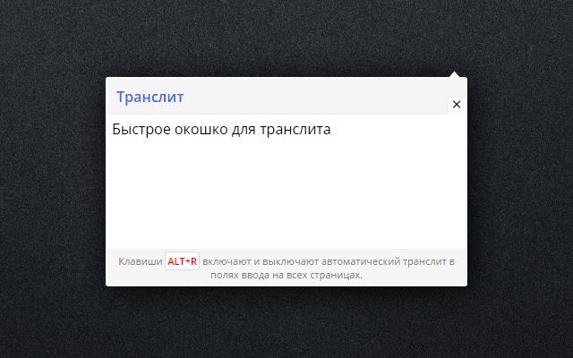 Русский Транслит / Russian Translit