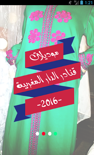 قنادر الدار المغربية 2016