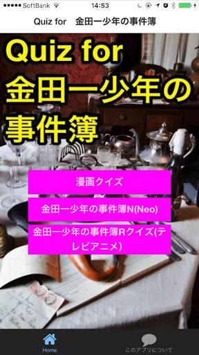 クイズ for 金田一少年の事件簿