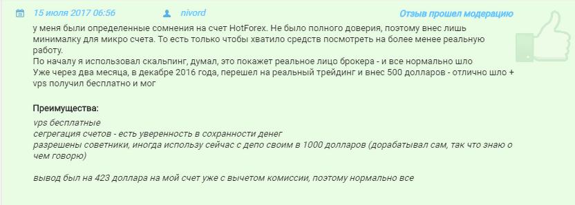 Обзор брокера HotForex: честные отзывы о компании