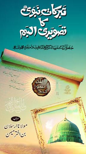 Tabarukat-e-Nabvi