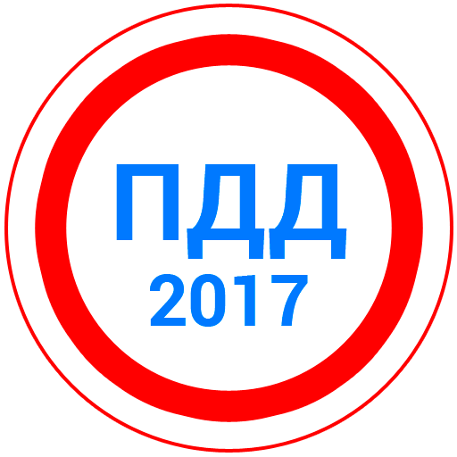 Билеты ПДД 2017 +Экзамен ГИБДД