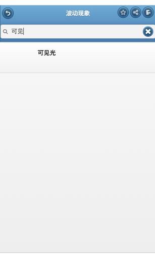 玩免費書籍APP 下載物理波 app不用錢 硬是要APP