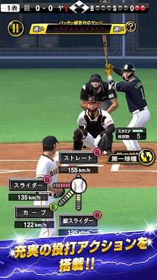 プロ野球スピリッツAのおすすめ画像3