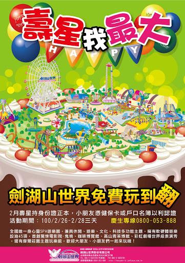 劍湖山- 摩爾莊園開幕 2月壽星免費遊228連假!
