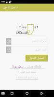 Screenshot of Msegat App