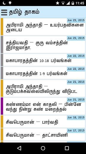 தமிழ் தாகம்