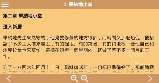 玩免費書籍APP|下載聖鮑思高傳 Don Bosco (2) app不用錢|硬是要APP