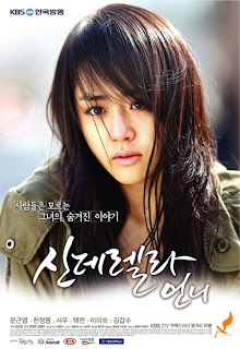 Cô Bé Lọ Lem - Cinderella Is Sister - 2010