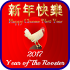 Chinese New Year Greetings icon