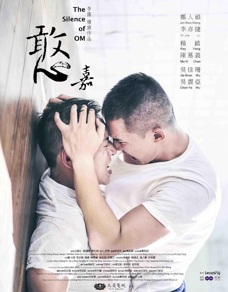憨嘉 (The Silence of OM, 2018)