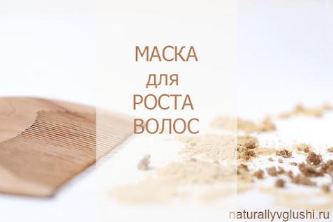 маска для роста волос с горчицей | Блог Naturally в глуши