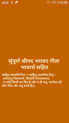 Bhagavad Gita in Hindi 1.5 screenshots 1