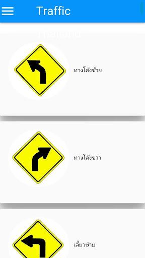 ป้ายจราจรไทย