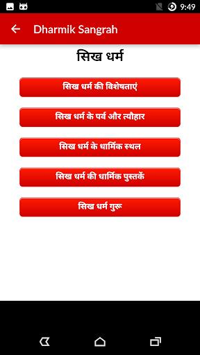 Dharmik Sangrah in Hindi – Apps on Google Play