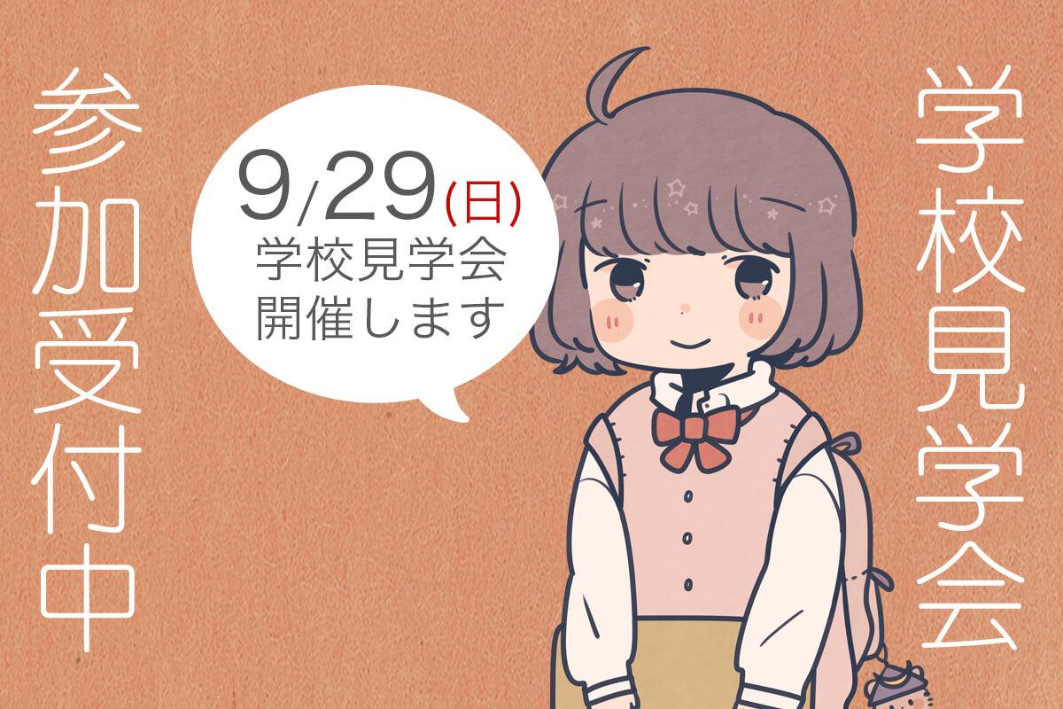 【イベント情報】2019年9月29日(日曜日)に学校見学会を開催します。