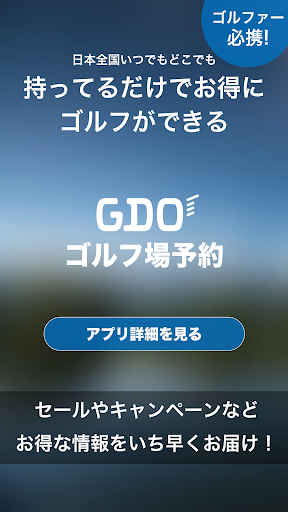 ゴルフ場予約 -GDO ゴルフダイジェスト・オンライン -