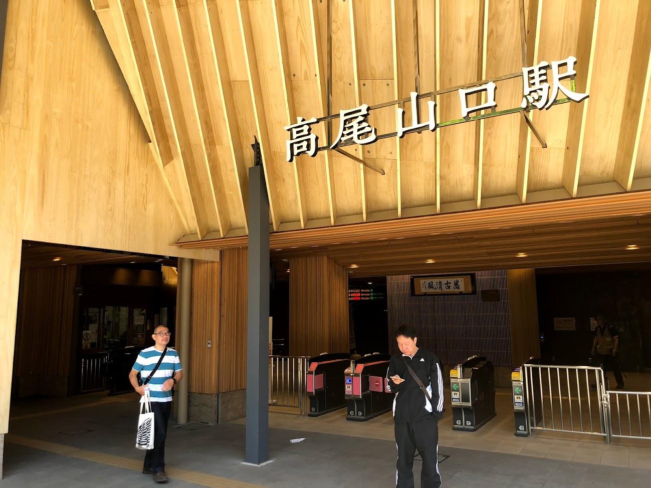 Takaosanguchi Station