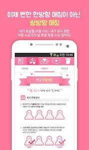 직장인 소개팅 - 만나컴퍼니 screenshot 2