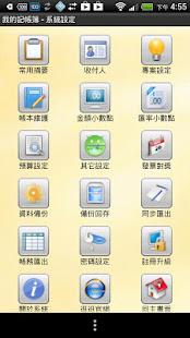App 記帳 帳務小管家ZERO(管理您財務的最佳記帳軟體) APK for Windows Phone