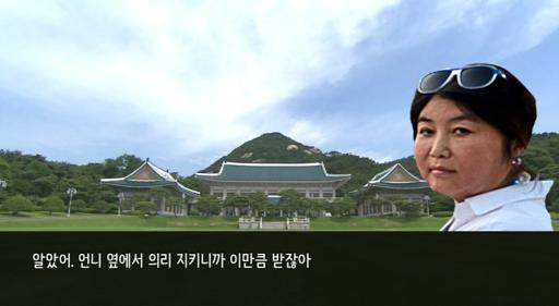 최순실 게임(최순실게이트-Choi's GATE)  screenshots 3