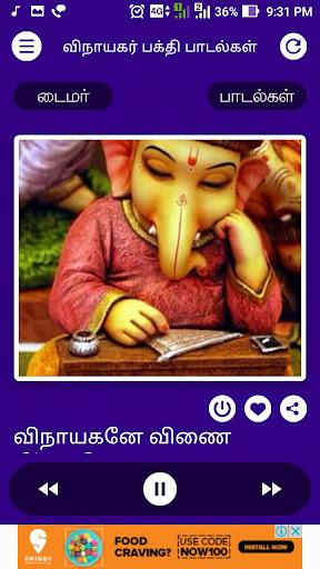 Vinayagar Devotional Song Tamil Ganapathi Padalkal by Apps